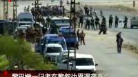 黎巴嫩一记者在黎叙边界遇袭身亡 120410 广东新闻联播