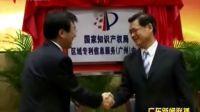 全国首个国家级区域专利信息服务中心揭牌 120410 广东新闻联播
