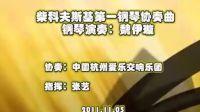 魏伊璇演奏柴科夫斯基第一钢琴协奏曲第三乐章(试演)