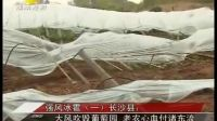 天气预警:强风冰雹     120411   经视新闻