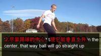 街头足球颠球教学  国外花式足球教学视频第二十三集
