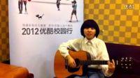 [拍客]自习室女生弹唱如果你冷-优酷校园行