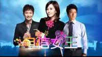 湖南卫视《逆转女王》宣传片C