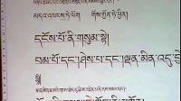 藏文文法03
