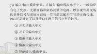 S7-200西门子PLC视频教程第03讲