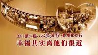 林氏木业·心路启程专题片