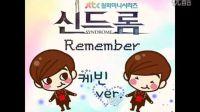 U-Kiss - Remember (kevin ver.)