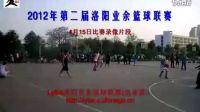 2012年度第二届洛阳市业余篮球联赛4月15日比赛录像