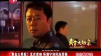 《黄金大劫案》北京首映 导演宁浩回应质疑