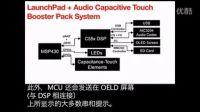 用于MSP430 LaunchPad的C5000音频电容式触摸BoosterPack软件概述