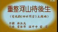 《重整河山待后生》陈绍举  翻唱