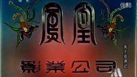 香港经典-凤凰影业-秀才奇遇記-1967