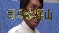 豫剧红脸王传人付克功《司马懿探山》选段(制作背景 商丘风光)