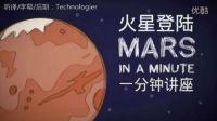 [中字] NASA Curiosity - 好奇号如何着陆?