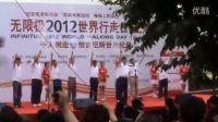 无限极2012世界行走日(上海)(上集)