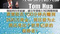 病毒式营销宗师TOM HUA最重要的秘密668.8万人已经看过赶紧看吧?