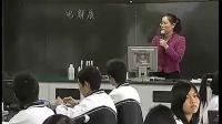 電解質 高一化學(高中化學優質課示范課教學視頻專輯)