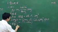 第二节氨铵盐3氨气的化学性质 高一化学(高中化学优质课示范课教学视频专辑)