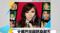 华语巴士音乐榜第四期下A