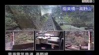 みんなの鉄道 第55回 「南海電気鉄道 高野線」