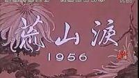 经典怀旧京剧老电影——荒山泪 京剧 第1张