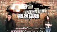撒旦保镖03 中文字幕 泰剧