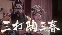 经典怀旧京剧电影——三打陶三春(王玉珍) 京剧 第1张
