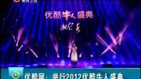 贵州卫视:优酷网举行2012优酷牛人盛典
