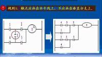 PLC视频教程11