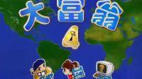 大富翁4原版攻略  中国篇