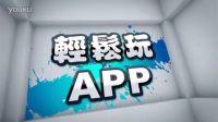 """《轻松玩App》 第1期:每年多""""赚""""5000块的秘密"""