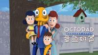 【五歌】★章鱼奶爸★试玩——章鱼哥和他的贤惠老婆的幸福生活