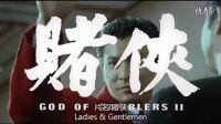 赌侠 超清国语中字
