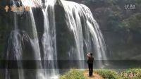 天涯海角行·黄果树瀑布