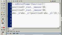 FLASH动画教程33 制作弹性跟随鼠标(超清版)