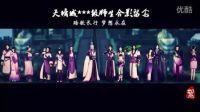 【崩坏又文艺】古剑·最炫天墉风 作者:紫絮飘菱