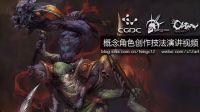 冯伟CGDC游戏开发者大会演讲视频