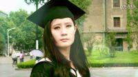 河南大学校园微电影《不想说再见》(终极版)