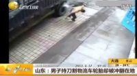新闻:山东一男子持刀割物流车轮胎却被气体冲翻在地