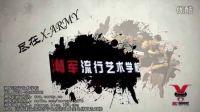 湘军街舞2012暑期学员Party  湘影影视传媒制作
