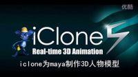 视频速报:iclone为maya制作人物模型-www.nbitc.com,慧之家