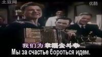 048 世界民主青年进行曲(苏联歌曲 奥沙宁作词 诺维科夫作曲 中俄字幕 俄语版)