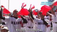 泪水 2012夏季甲子园 中文字幕