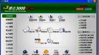 山西速达软件培训视频,400-0351-286,速达3000采购管理采购订单