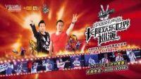 中国好声音广州长隆全国首次巡演