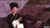 高清三笑-金龟婿(向群、陈思思)紫竹调-金龟赠予金龟婿-江南小调