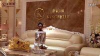 深圳市世纪名威家具《金柏丽》《金柏丽》