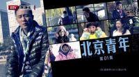 北京青年 第1集