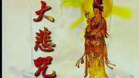 佛教歌曲:大悲咒(经典男声版)