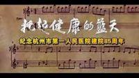 杭州市第一人民医院85周年院庆宣传片